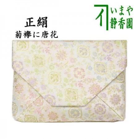 【茶器/茶道具 数奇屋袋(数寄屋袋)】 正絹 菊襷に唐花