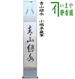 【茶器/茶道具 掛軸(掛け軸)】 一行 青山緑水 小堀卓巌筆