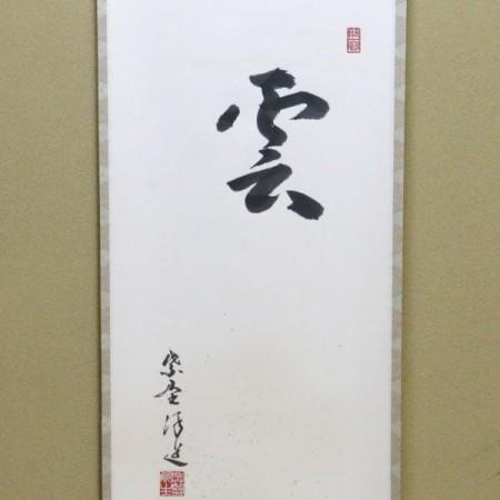 【茶器/茶道具 掛軸(掛け軸)】 一行画賛 雲の字 福代洋道筆 双鶴の画