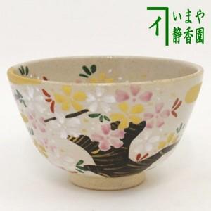 【茶器/茶道具 抹茶茶碗】 桜霞 西尾瑞豊作