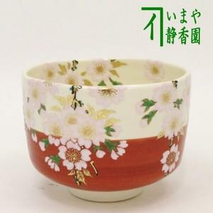 【茶器/茶道具 抹茶茶碗】 花見 田中方円作