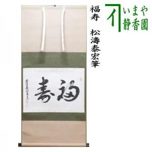 【茶器/茶道具 掛軸(掛け軸)】 横軸 福寿 松濤泰宏筆(松涛泰宏筆)(宗潤)