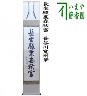 【茶器/茶道具 掛軸(掛け軸)】 一行 長生殿裏春秋富 長谷川寛州筆