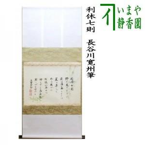 【茶器/茶道具 掛軸(掛け軸)】 横軸 利休七則 長谷川寛州筆