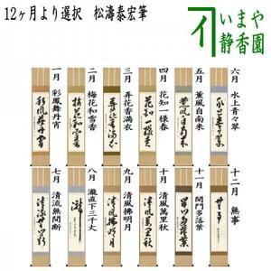 【茶器/茶道具 掛軸(掛け軸)】 一行 12ヶ月より選択 松濤泰宏筆(松涛泰宏筆)