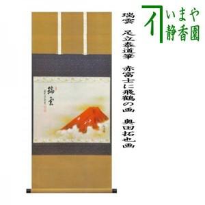 【茶器/茶道具 掛軸(掛け軸)】 横軸画賛 瑞雲 足立泰道筆 赤富士に飛鶴