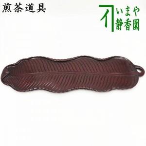 【煎茶道具 煎茶盆(煎盆)】 葉盆一文字 花梨(かりん) 木製