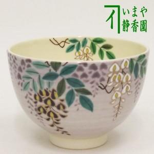 【茶器/茶道具 抹茶茶碗】 紫釉 藤の花 見谷福峰作