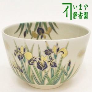 【茶器/茶道具 抹茶茶碗 端午の節句】 仁清写し 菖蒲 水出宋絢作