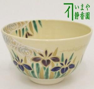【茶器/茶道具 抹茶茶碗 端午の節句】 黄地 菖蒲流水 加藤松香作
