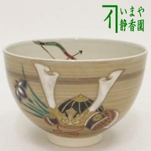 【茶器/茶道具 抹茶茶碗 端午の節句】 茶釉 兜 内に弓矢 見谷福峰作