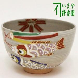 【茶器/茶道具 抹茶茶碗 端午の節句】 刷毛目 鯉のぼり(鯉幟) 中山喜白作