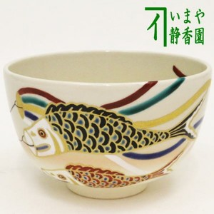 【茶器/茶道具 抹茶茶碗 端午の節句】 鯉のぼり(鯉幟) 工藤寿楽作