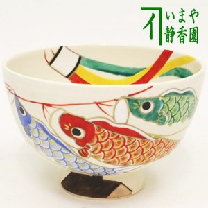 ☆【茶器/茶道具 抹茶茶碗 端午の節句】 白釉 鯉のぼり(鯉幟) 水出宋絢作