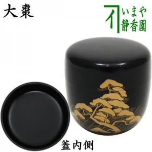 【茶器/茶道具 なつめ(お薄器)】 大棗 磯の松 細川司光作