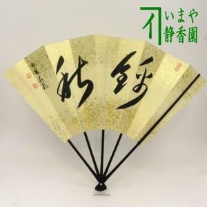 【茶器/茶道具 飾扇子(飾り扇子)】 錦秋 有馬頼底筆