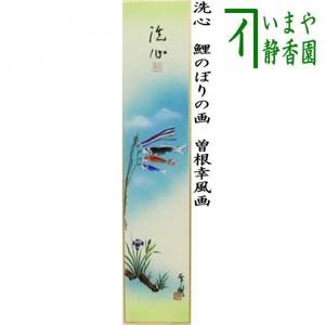 【茶器/茶道具 短冊画賛 端午の節句】 洗心 鯉のぼりの画(鯉幟の画) 曽根幸風画