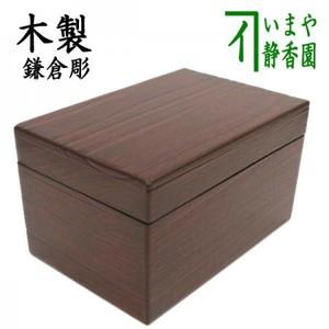 【茶器/茶道具 茶箱】 利休茶箱 鎌倉彫り 木目 幸斎作