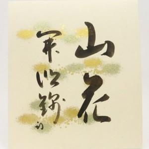 【茶器/茶道具 色紙】 山花開似錦 久田宗也筆(尋牛斎)