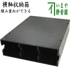 【茶器/茶道具 掛軸用品(掛け軸用品)】 掛軸収納箱 横軸3本用 掻合塗り