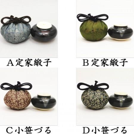 【茶器/茶道具 茶入(お濃茶器)/長緒茶入】 内海茶入(中海茶入) 4種類より選択 (小ぶり)