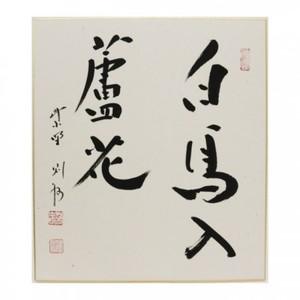 【茶器/茶道具 色紙】 直筆 白鳥入蘆花 秋吉則州筆