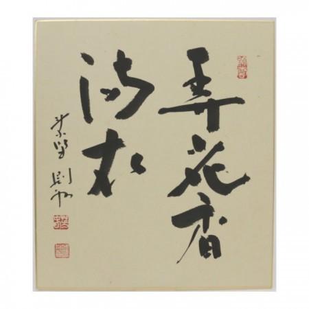 【茶器/茶道具 色紙】 直筆 弄花香満衣 秋吉則州筆