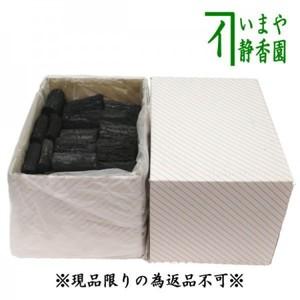 【茶器/茶道具 お炭】 在庫限り 茶道炭 炉用 組炭 (くぬぎ炭/菊炭) 枝炭無 約4組 国産製