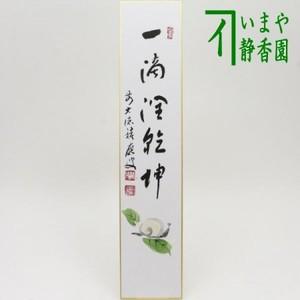 【茶器/茶道具 短冊画賛】 直筆 一滴潤乾坤 蝸牛の画 福本積應筆