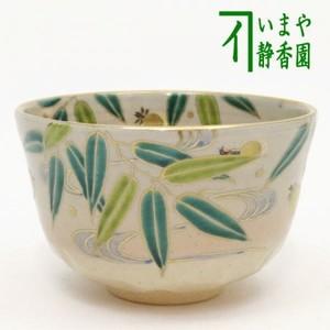 【茶器/茶道具 抹茶茶碗】 笹蛍 田中芳華作(女流作家)