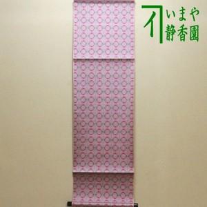 【茶器/茶道具 色紙掛け】 赤地裂使用 蜀江錦 龍村裂  約長111cm