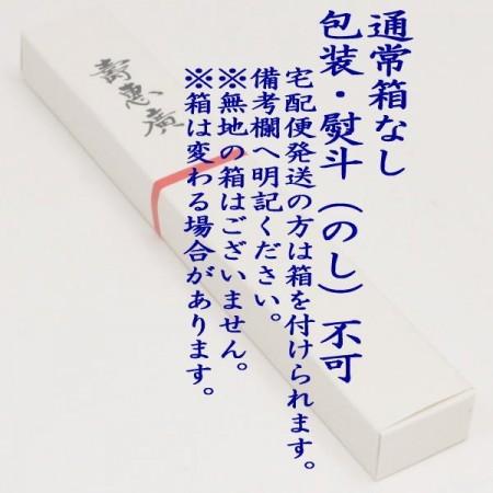 【茶器/茶道具 扇子】 5寸 白竹 利休百首 白またはピンク 女性用