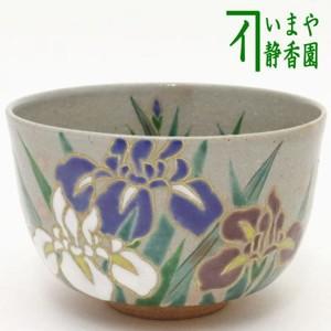 【茶器/茶道具 抹茶茶碗】 乾山写し 杜若(かきつばた) 小倉陶舟作