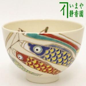 【茶器/茶道具 抹茶茶碗 端午の節句】 鯉のぼり 内に弓矢 見谷福峰作