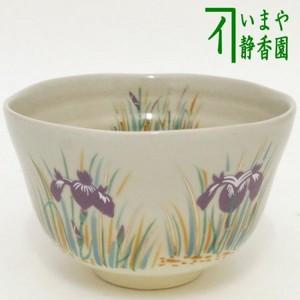 【茶器/茶道具 抹茶茶碗】 菖蒲(しょうぶ) 唯功作