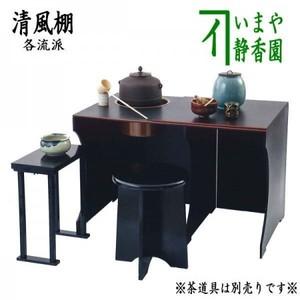 【茶器/茶道具 立礼棚】 清風棚 (清風棚本体・点前机(風炉用)・丸炉・円椅・建水台) 流儀を問わすお使いいただけます。
