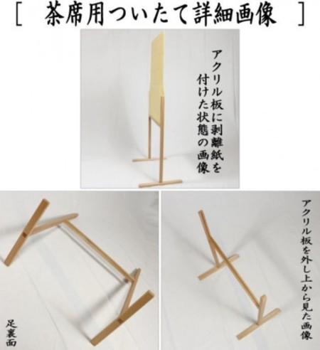 ☆【茶器/茶道具 茶席用品/お稽古用品】 茶席用パーテーション(茶席用衝立) 組立式