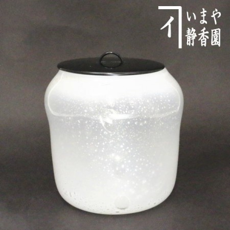 【茶器/茶道具 水指(水差し)】 ガラス水指(硝子水指) 白 中村真紀作