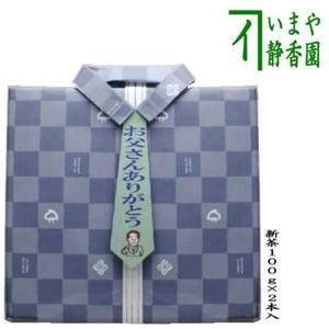 8%【日本茶・緑茶・煎茶】 父の日ギフト 香川県産 新茶100g入×2本 (販売期間:05/01 ~06/26)