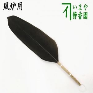 【茶器/茶道具 炭道具】 羽箒(はぼうき) 黒羽根 風炉用