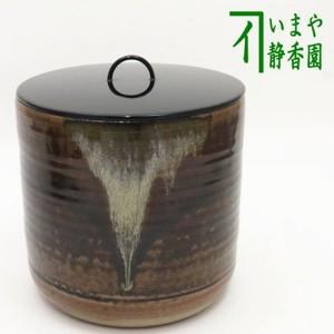 【茶器/茶道具 水指(水差し)】 高取焼き 一重口 高取喜恵作 八仙窯