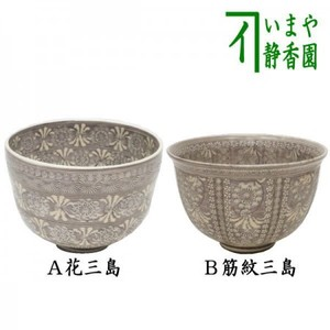 【茶器/茶道具 抹茶茶碗】 花三島又は筋紋三島 森里陶楽作