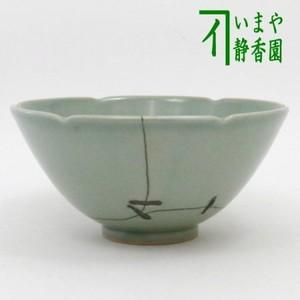 【茶器/茶道具 抹茶茶碗】 青磁 輪花 馬蝗絆写し(ばこうはんうつし) 鎹(かすがい) 今岡妙見作