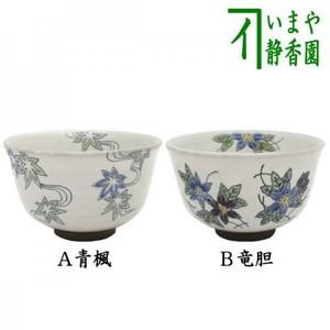 【茶器/茶道具 抹茶茶碗】 粉引 青楓又は竜胆 西尾瑞豊作