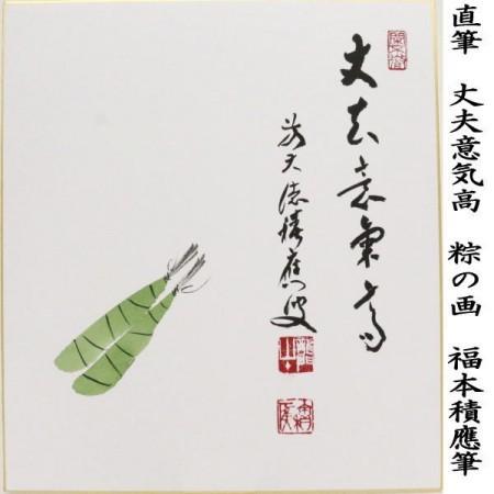【茶器/茶道具 色紙画賛 端午の節句】 直筆 丈夫意気高 粽の画(ちまきの画) 福本積應筆