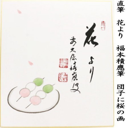 【茶器/茶道具 色紙画賛】 直筆 花より 福本積應筆 団子に桜の画