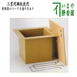 ☆【茶器/茶道具 炉壇】 利休炉壇 聚楽塗り 炉蓋付 工業用鋼板使用 電熱器のコードを通す穴あり