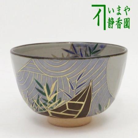 【茶器/茶道具 抹茶茶碗】 乾山 芦に舟 鈴木一点作