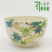 【茶器/茶道具 抹茶茶碗】 色絵茶碗 青楓流水 小野志峰作