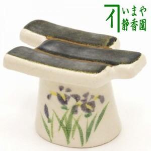 【茶器/茶道具 蓋置 端午の節句】 楽焼き 八ッ橋(菖蒲) 吉村楽入作